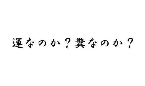 20161204 キャッチアイ