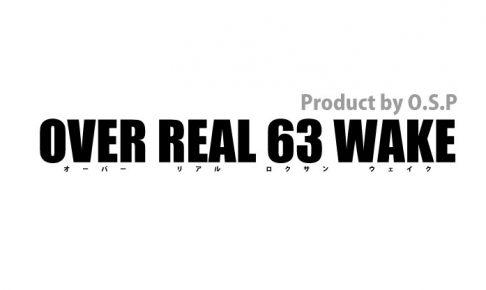 オーバーリアル63ウェイク