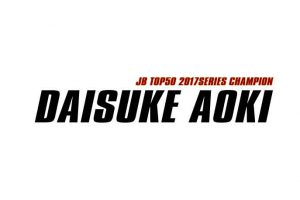 JB TOP50 2017シーズンが閉幕!「青木 大介プロ」がシリーズチャンピオンに返り咲く!