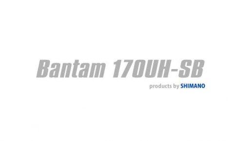 バンタム 170UH-SB キャッチアイ