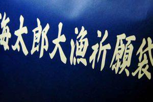 【海太郎 大漁祈願袋】2018年一誠の福袋は海ブランドである海太郎バージョンも存在する!