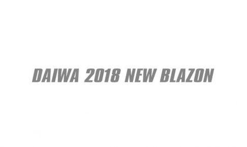 ダイワ 2018 ブレイゾン キャッチアイ