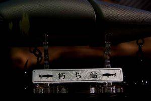 【朽ち鮎】ジョインテッドクロー178企画、鮎の一生シリーズの生命の最後をイメージしたシークレットカラーが着弾!