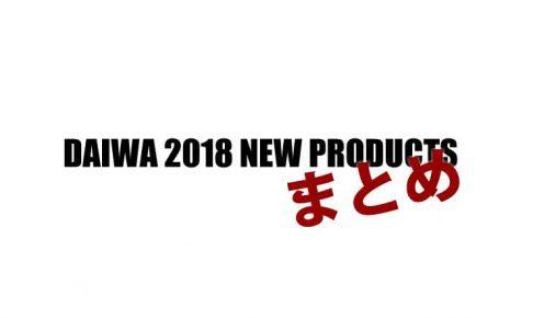ダイワ2018新製品 まとめ