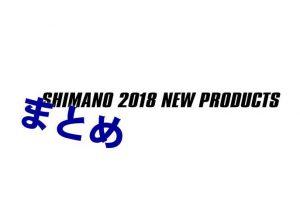 【シマノ】2018年の新製品がリリース、予約が開始されているモデルをピックアップ!あのMGLのリリースは開始されているぞ!
