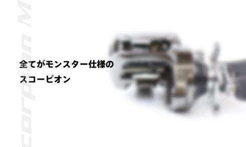 スコーピオンMD