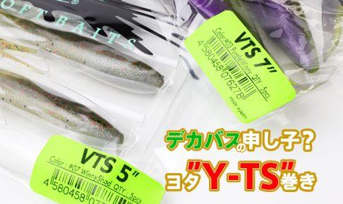 DRT VTS ヨタ巻き セッティング
