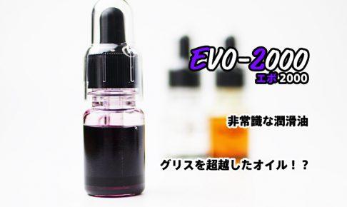 EVO-2000