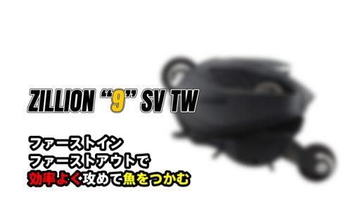 ジリオン 9 SV TWのアイキャッチ
