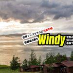 風、天気予報アプリ Windy アイキャッチ